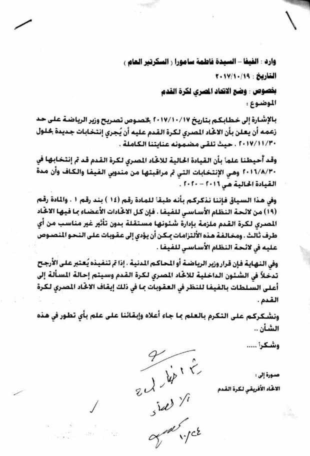 خطاب الفيفا يهدد بتجميد النشاط الكروى فى مصر