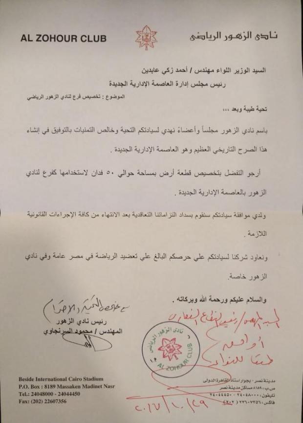 خطاب موافقة رئيس العاصمة الادارية الجديدة على تخصيص ارض لنادى الزهور بالعاصمة الادارية