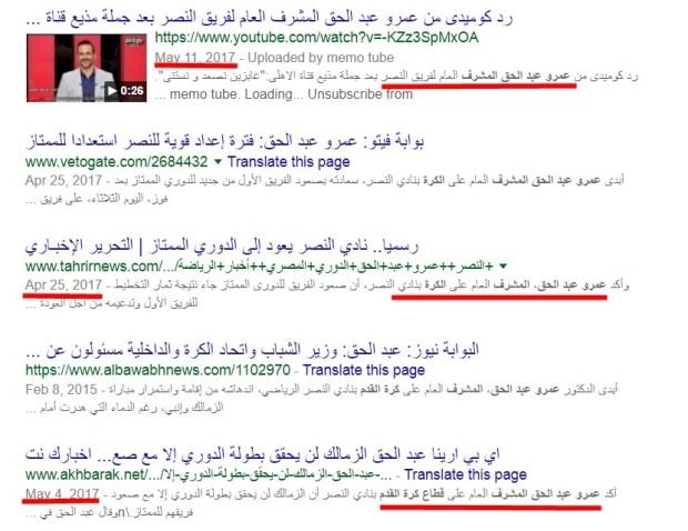 عمرو عبد الحق مشرف قطاع كرة القدم بنادى النصر