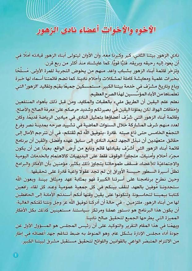 قائمة المستشار محمد الدمرداش لانتخابات نادى الزهور