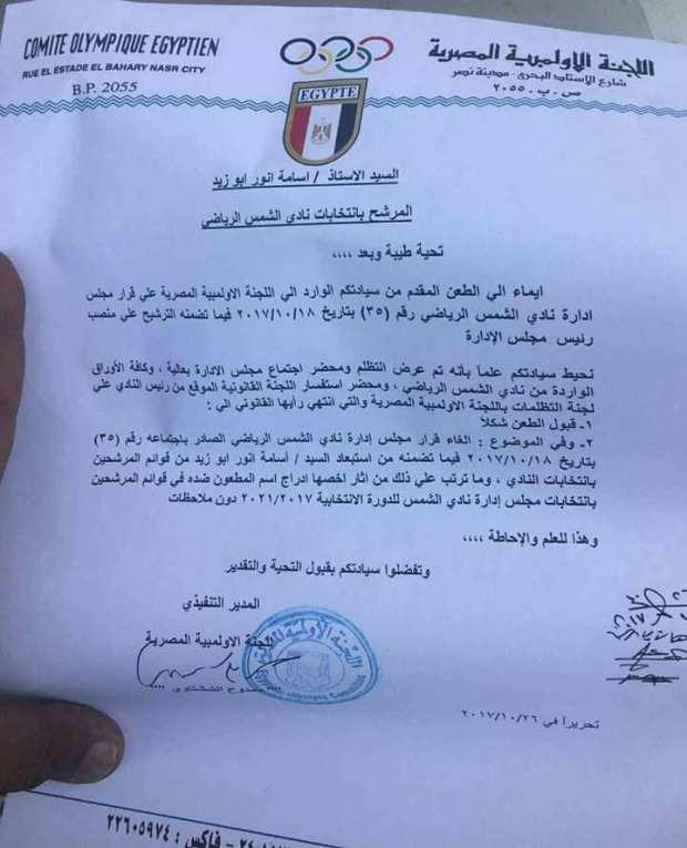 قرار اللجمنة الاولمبية بالغاء استبعاد اسامة ابو زيد من انتخابات نادى الشمس