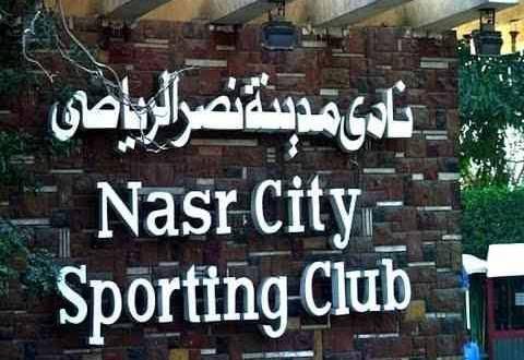 نادى مدينة نصر الرياضى