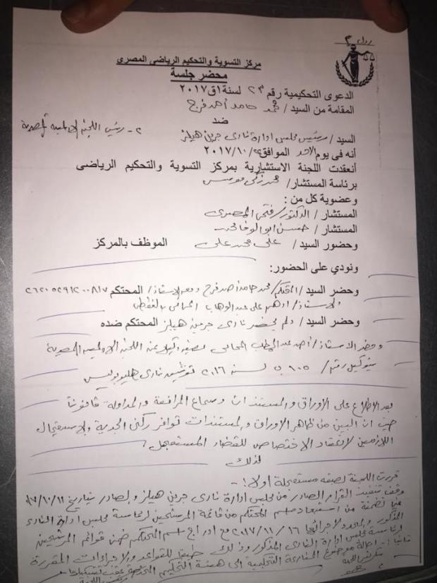 مركز التسوية والتحكيم الرياضى يعيد محمد حامد لانتخابات نادى جرين هيلز