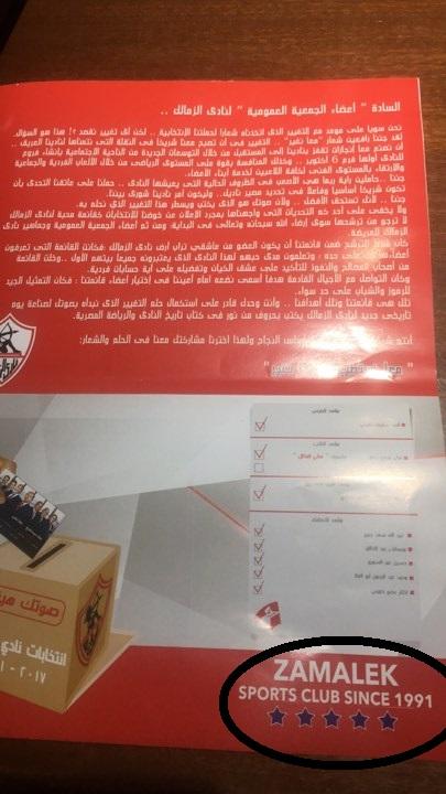 احمد سليمان مرشح انتخابات الزمالك