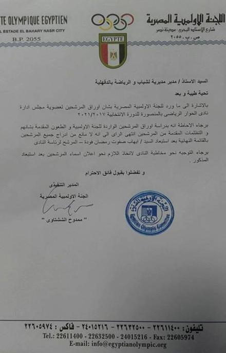 استبعاد ايهاب فودة من رئاسة نادى الحوار الرياضى