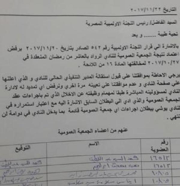 استقالة مدير نادى الرواد بعد بطلان الانتخابات
