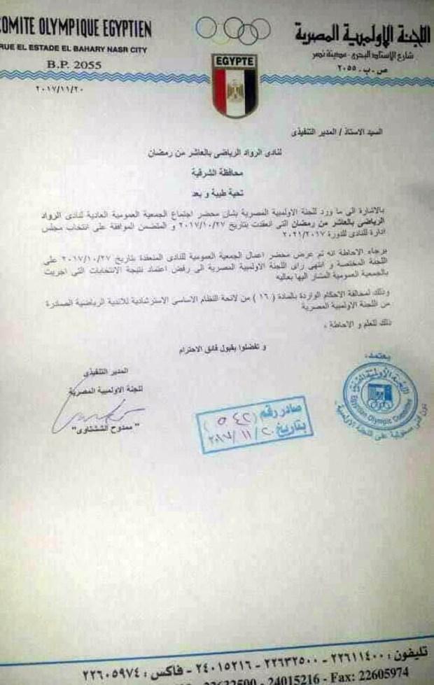 خطاب اللجنة الاولمبية ببطلان انتخابات نادى الرواد