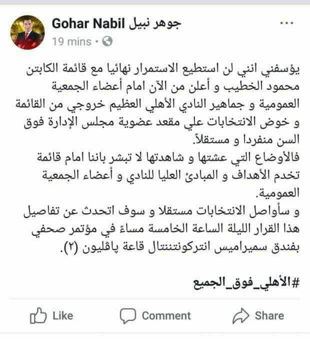 صفحة جوهر نبيل بعد اختراقها