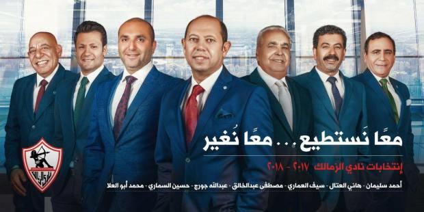 قائمة احمد سليمان فى انتخابات نادى الزمالك 2017-2021