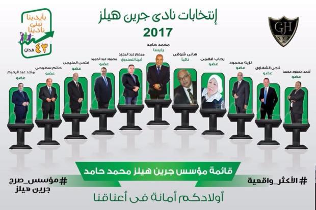 قائمة محمد حامد لانتخابات نادى جرين هيلز