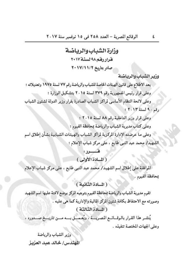 قرار وزير الشباب والرياضة باطلاق اسم الشهيد محمد طابع على مركز شباب الاعلام بالفيوم