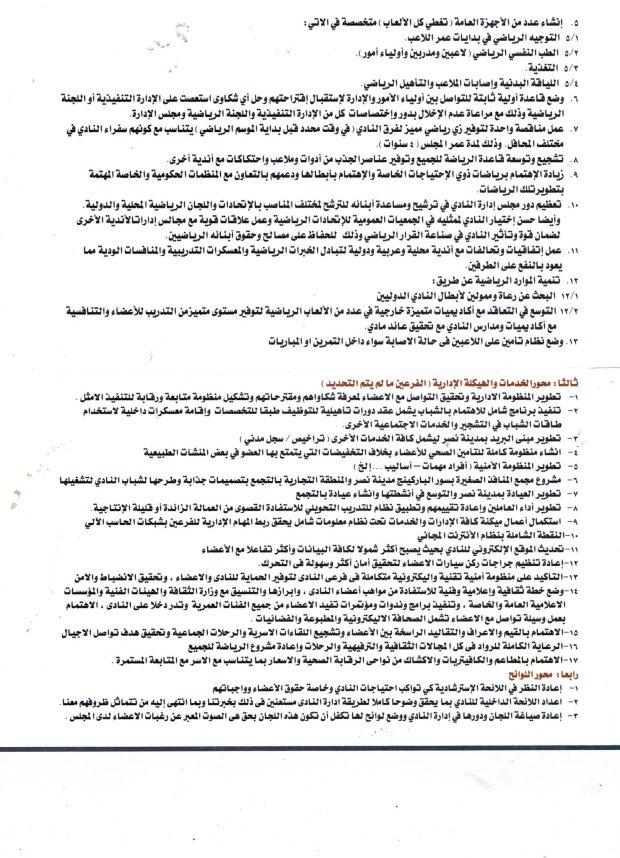 برنامج محمود السرنجاوى فى انتخابات نادى الزهور