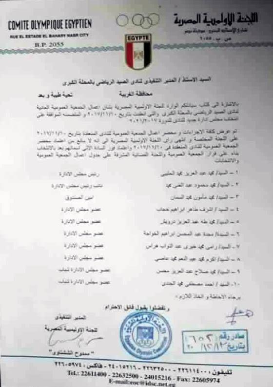 اعتماد نتيجة انتخابات نادى الصيد بالمحلة