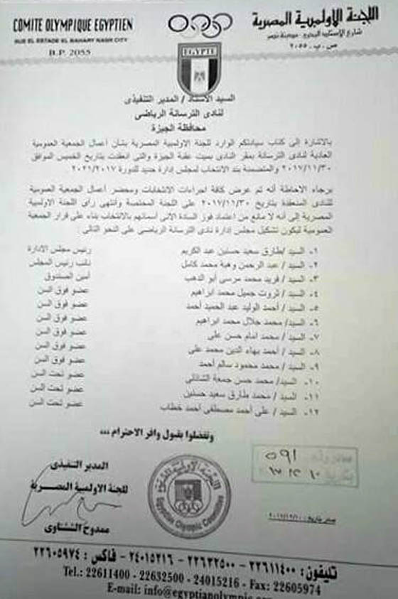 اعتماد نتيجة انتخابات نادي الترسانة الرياضة 2017-2021
