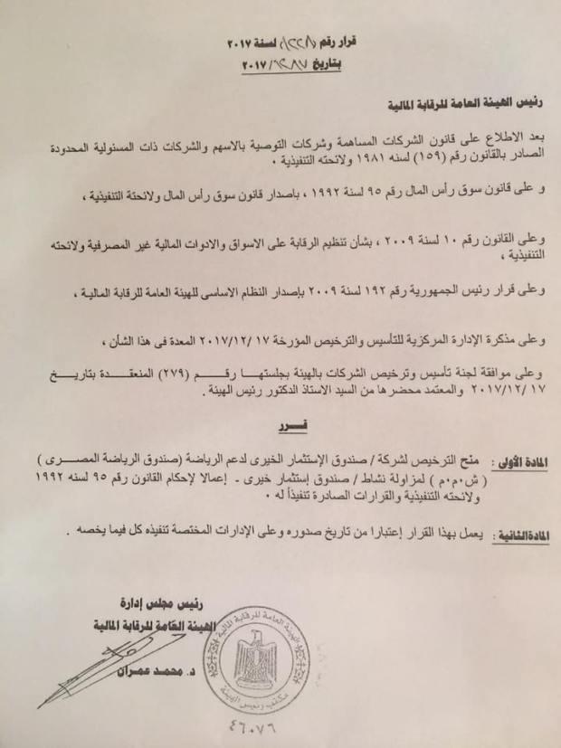 صندوق الرياضة المصرية