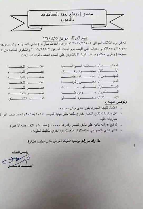 عقوبة نادى النصر بعد اعتداءه على لاعبات مركز شباب سموحة