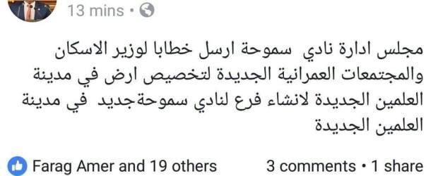 فرج عامر رئيس نادى سموحة