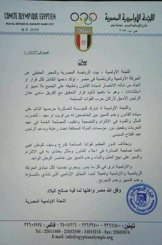 بيان اللجنة الاولمبية بخصوص دعم السيسى لرئاسة الجمهورية