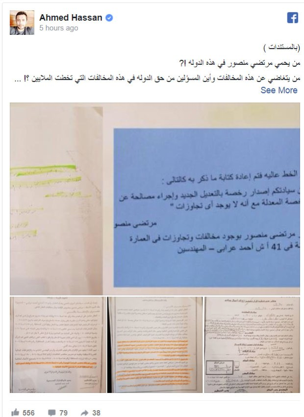 احمد حسن يفضح مرتضى منصور