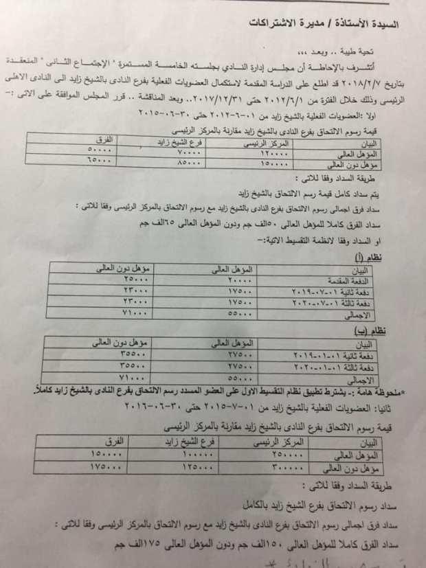 تحويل عضوية النادى الاهلى فرع الشيخ زايد