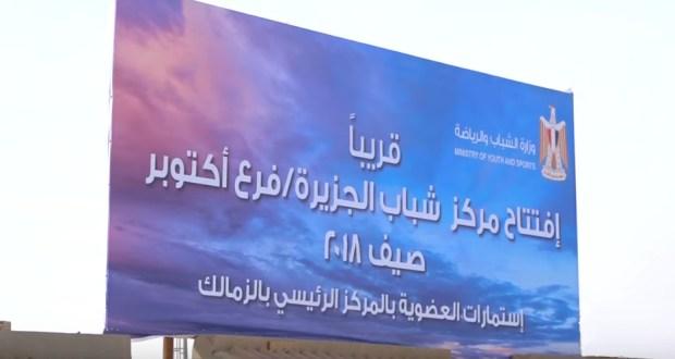 مركز شباب الجزيرة فرع اكتوبر