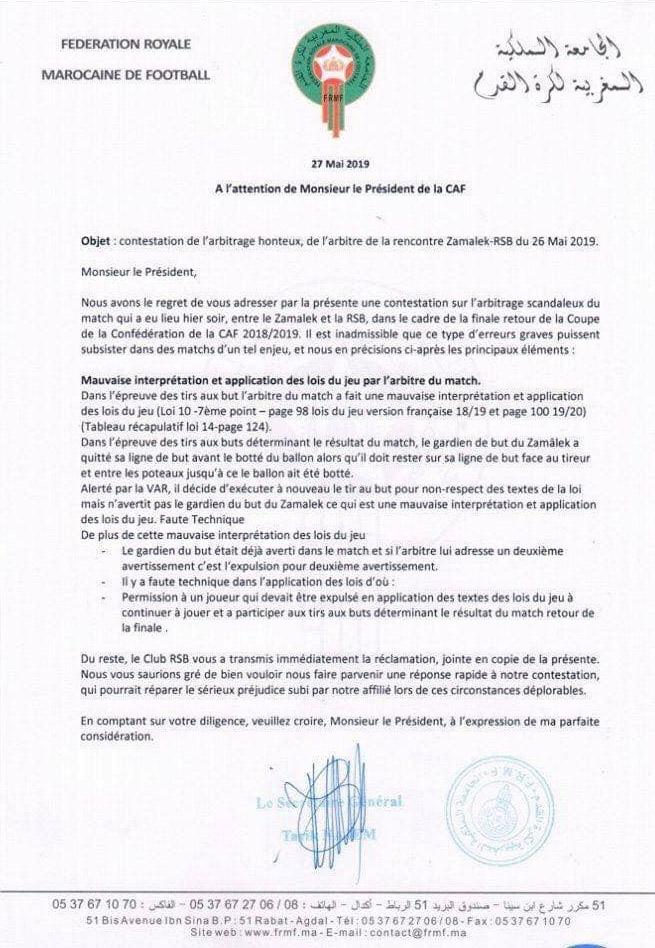 شكوي اتحاد المغرب من مباراة الزمالك ونهضة بركان المغربي