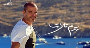 اغنية يوم تلات من البوم عمرو دياب الجديد انا غير