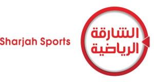 تردد قناة الشارقة الرياضية الجديد