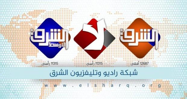 تردد قناة الشرق الجديد علي نايل سات وسهيل سات والهوت بيرد