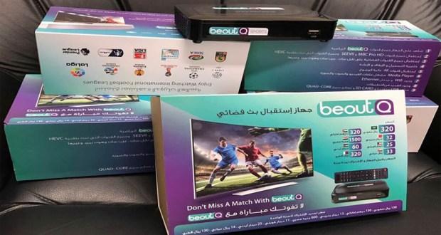 سعر رسيفر بي اوت Beoutq في مصر والسعودية واسعار الاشتراك