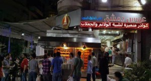 مطعم عروس دمشق بالاسكندرية