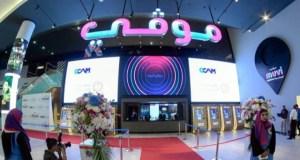 موفي سينيما في السعودية