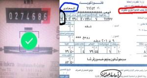 تطبيق تسجيل قراءة عداد الكهرباء من شركة شعاع