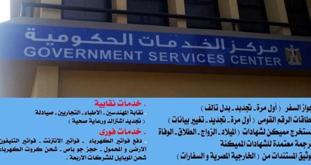 مركز الخدمات الحكومية بنادي الزهور فرع مدينة نصر