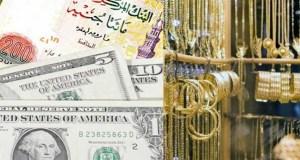 اسعار الذهب والدولار اليوم