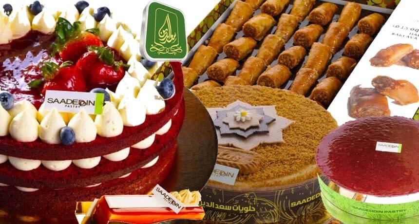 اسعار حلويات سعد الدين الجديدة وخدمة توصيل الطلبات للمنازل