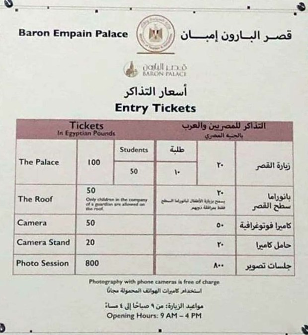 أسعار تذاكر دخول قصر البارون إمبان