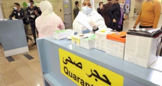 الحجر الصحي في مطار القاهرة لمواجهة فيروس كورونا