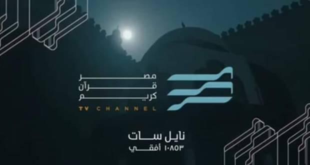 تردد قناة مصر قرآن كريم علي نايل سات