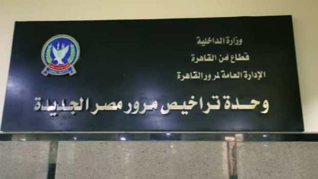 مجمع تراخيص مرور القاهرة الجديدة