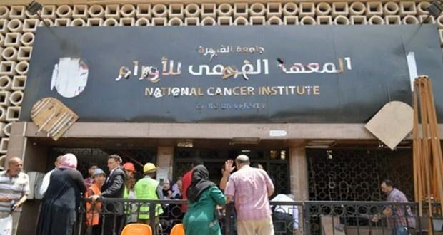 المعهد القومي للأورام بالقاهرة