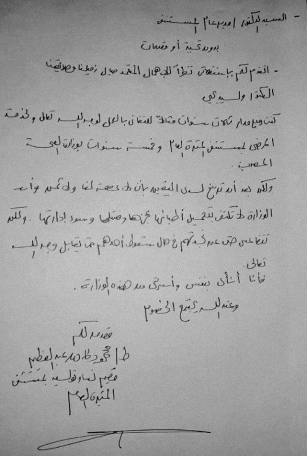 إستقالة طبيب بسبب سوء ادارة وزارة الصحة لأزمة فيروس كورونا