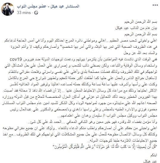 عيد هيكل عضو مجلس النواب يعلن إصابته من فيروس كورونا