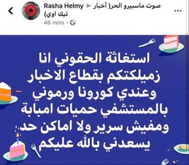 وفاة رشا حلمي بقطاع الأخبار في التلفزيون المصري بفيروس كورونا
