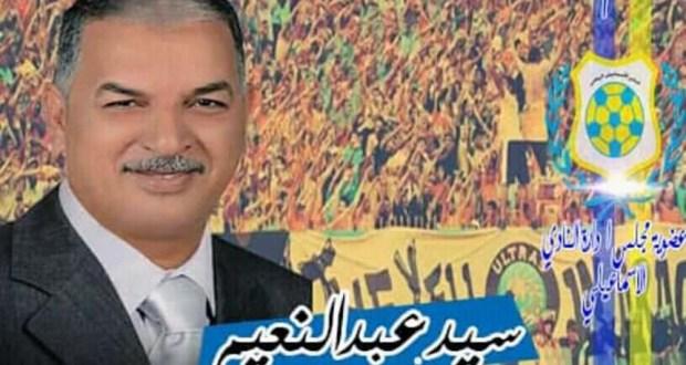 سيد عبدالنعيم عضو مجلس إدارة نادى الاسماعيلي