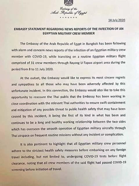 السفارة المصرية تعتذر لحكومة تايلاند بسبب طيار مصرى مصاب بفيروس كورونا