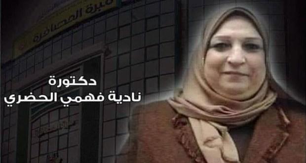 دكتورة نادية فهمي الحضري