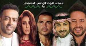 حفلات اليوم الوطنى السعودي 90