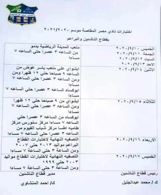 مواعيد إختبارات الناشئين فى نادي مصر المقاصة موسم 2020-2021