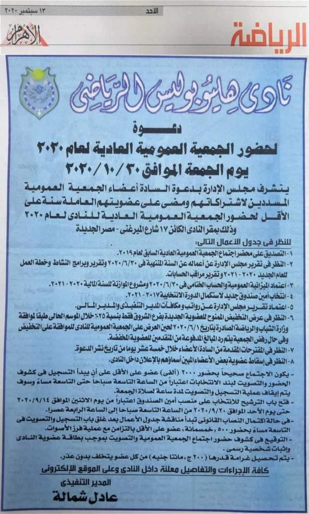 موعد الجمعية العمومية لنادي هليوبوليس